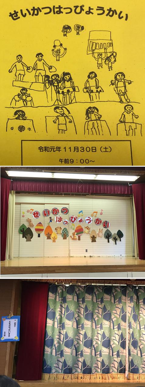 20191130生活発表会