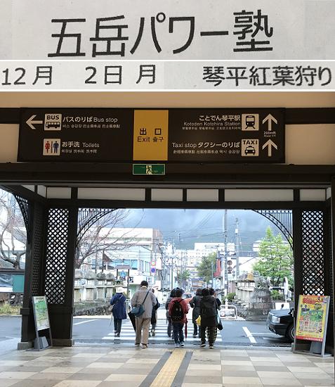 20191202五岳パワー塾