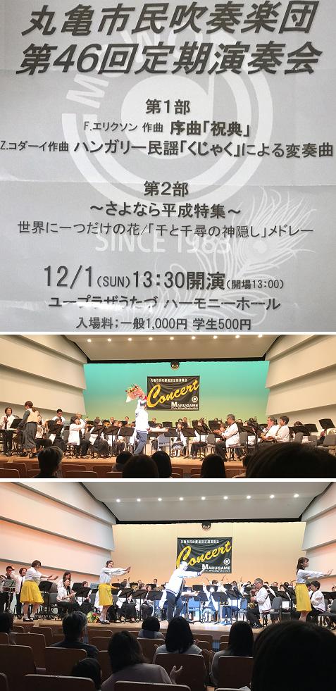20191201丸亀市吹コンサート