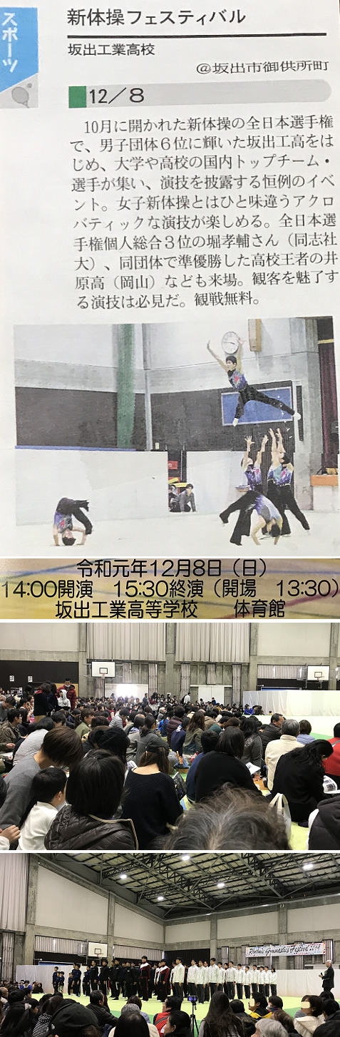 20191208新体操1