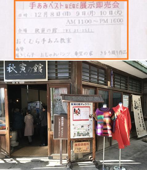 20191209手編み