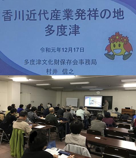 20191217蓬莱歴史研究会