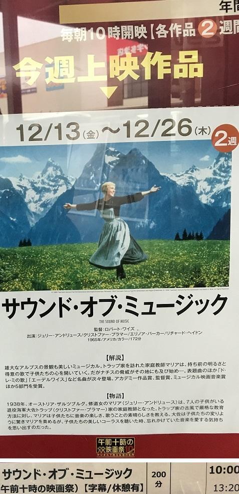 20191222映画