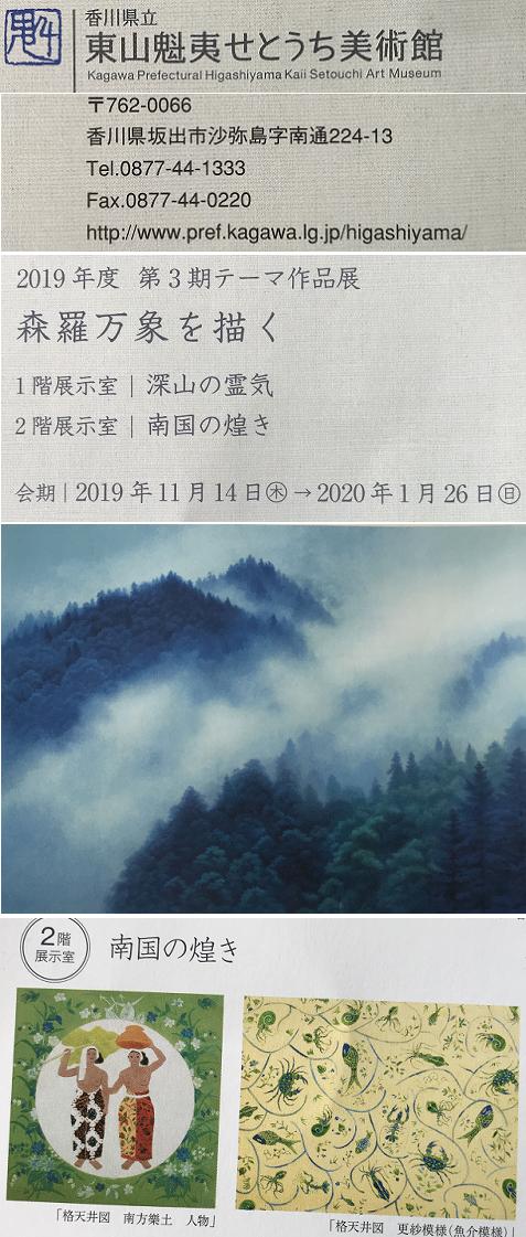 20191218東山魁夷1
