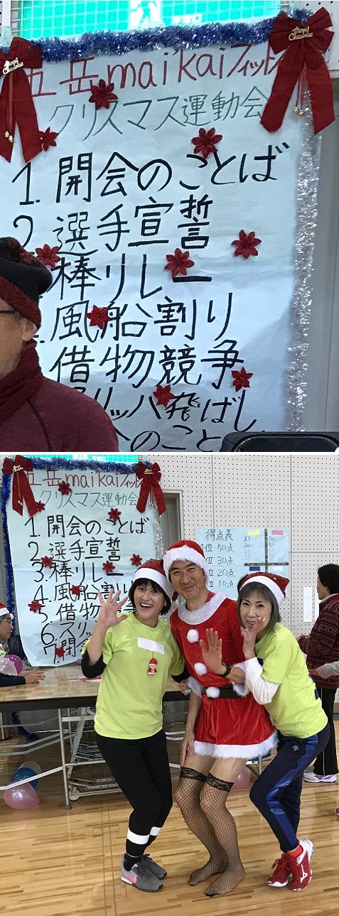 20191224五岳クリスマス会1