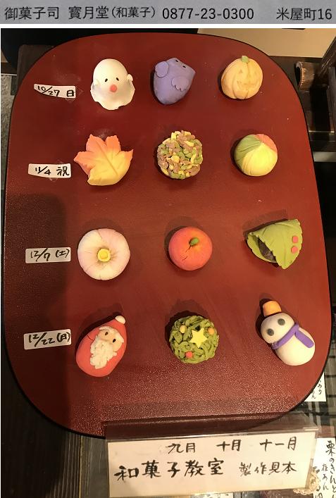 20191116寶月堂和菓子教室
