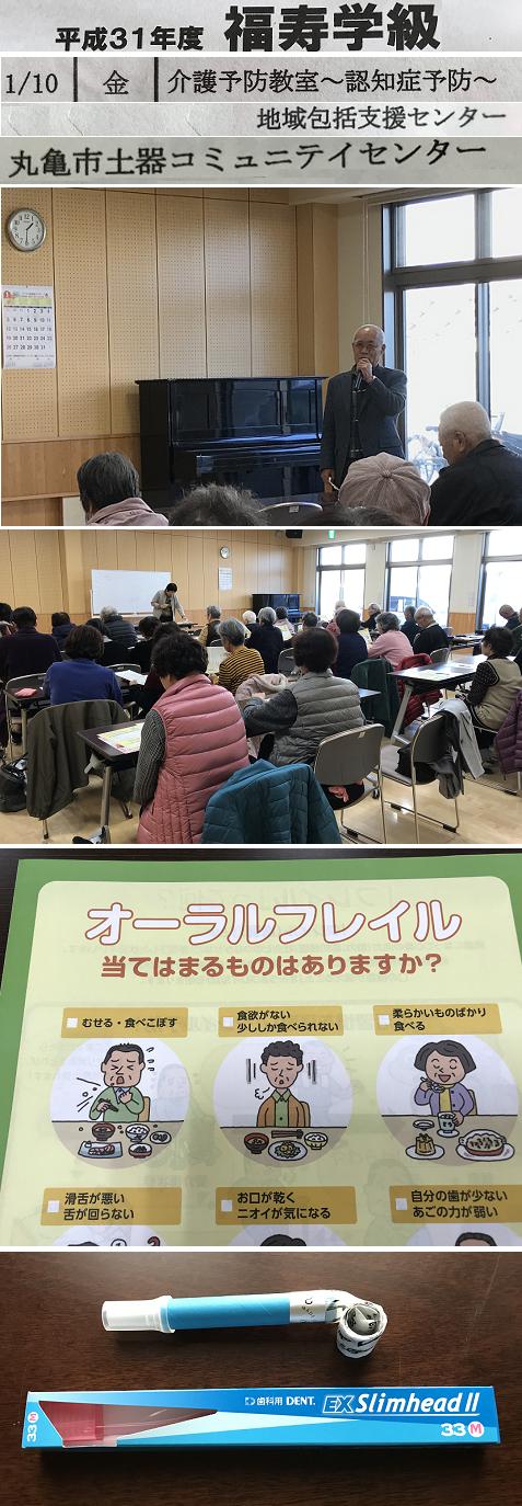 福寿学級20200110