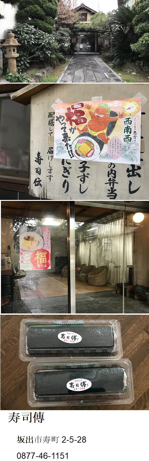 20200203巻き寿司