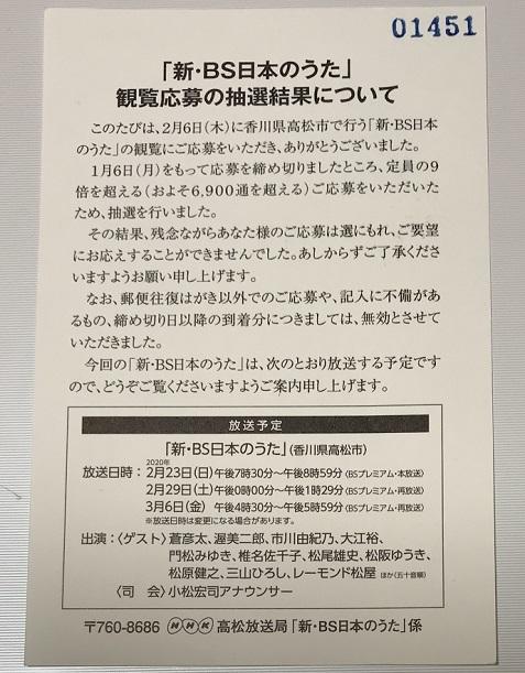 20200221日本のうた