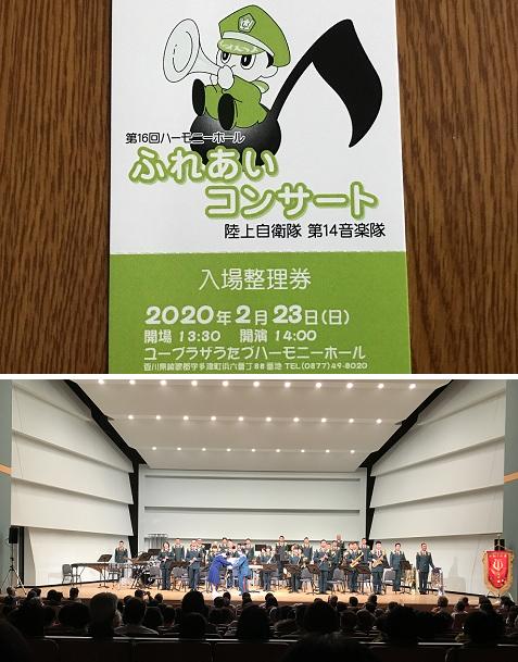 20200223自衛隊コンサート