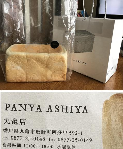 20200310高級食パン1