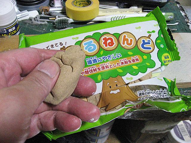 木粉粘土を練る