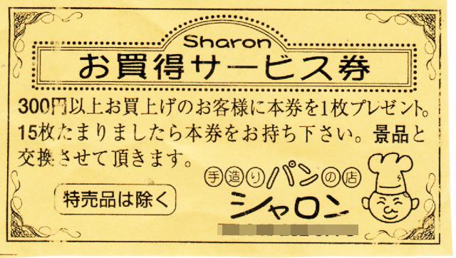 シャロンのサービス券