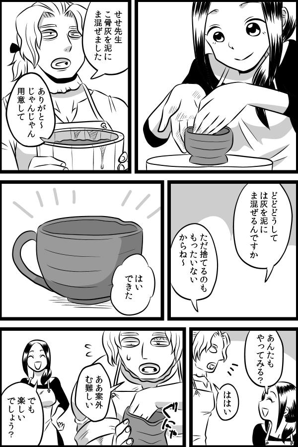 ティーカップ作り1