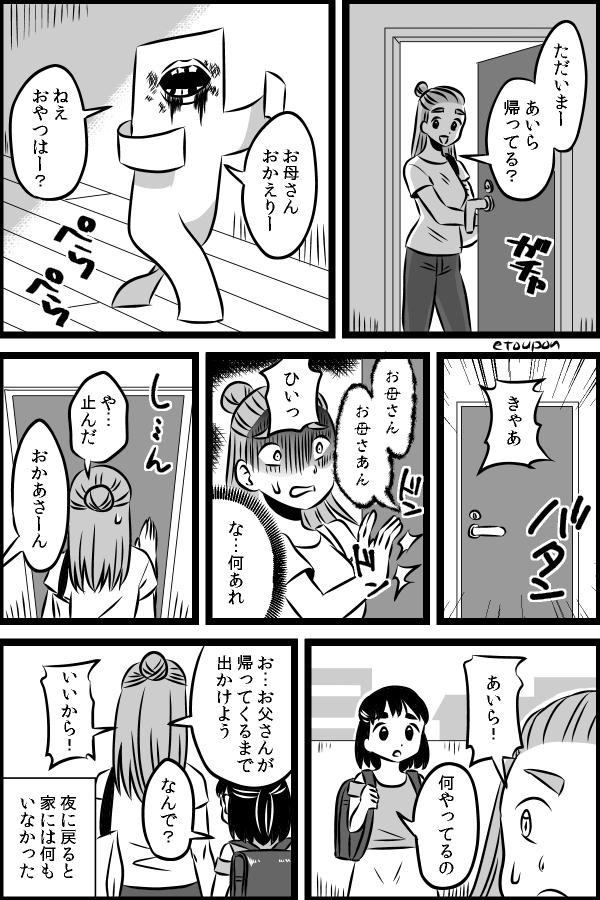 114ぺらぺらの話