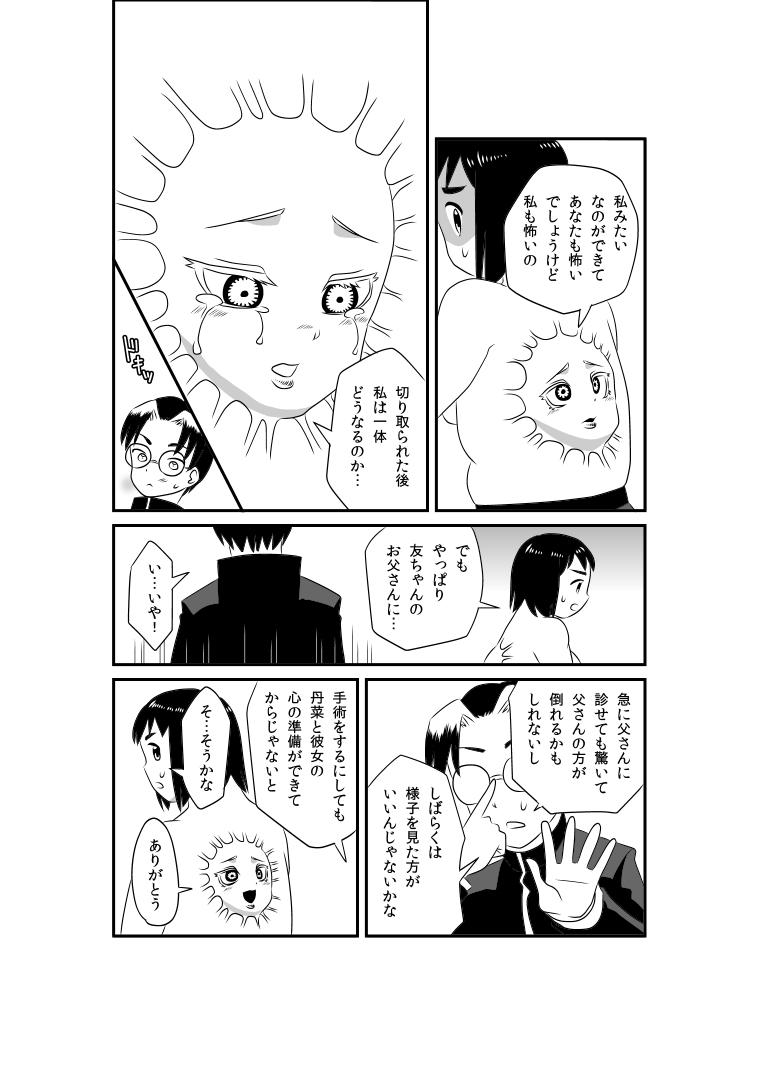 125恋と人面瘡0004