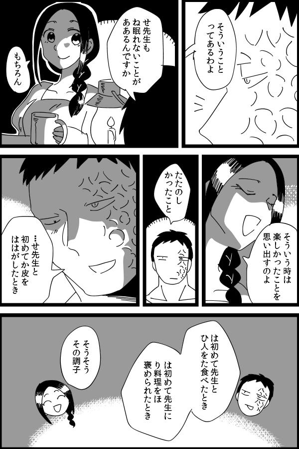 よふかし先生と弟子2