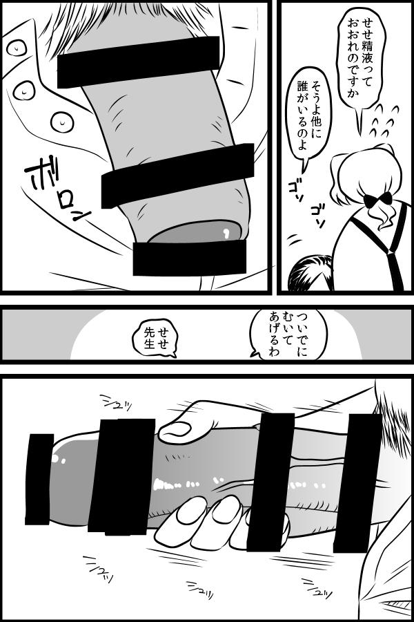 ホムンクルス①0002