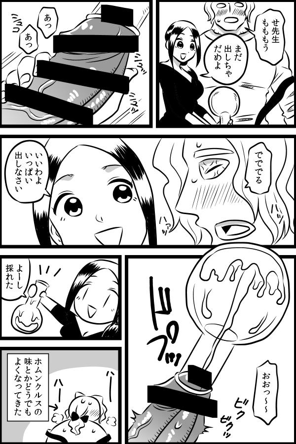 ホムンクルス①0004