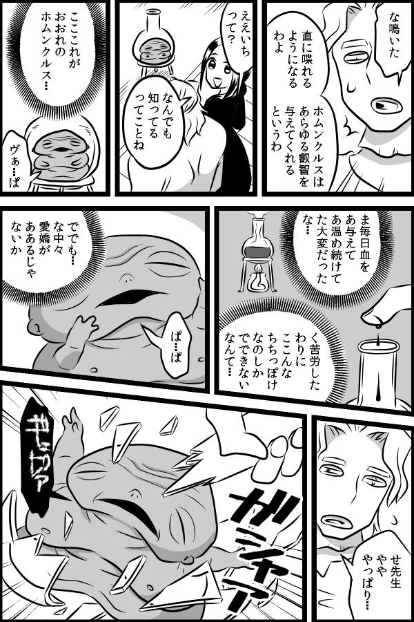 ホムンクルス②0002