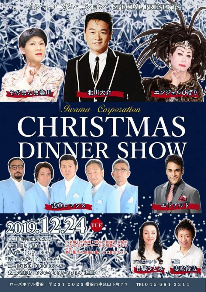 クリスマスディナーショー1