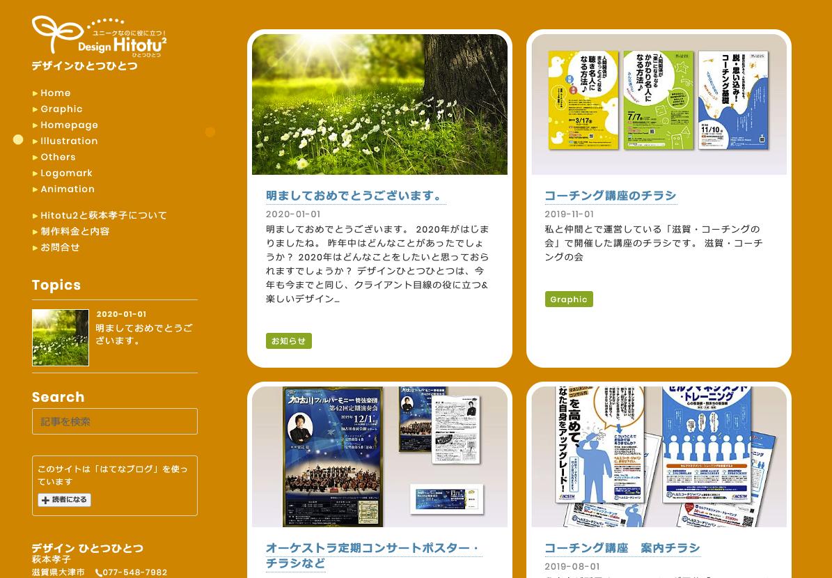 デザインひとつひとつホームページ