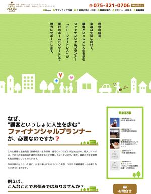 京都・滋賀のファイナンシャルプランナー FP.フォートレス