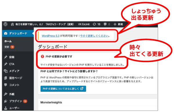 ワードプレス・バージョンアップ画面