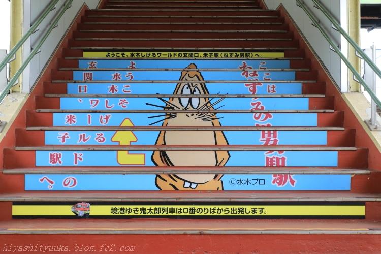 5Z2A7231 ねずみ男駅SN