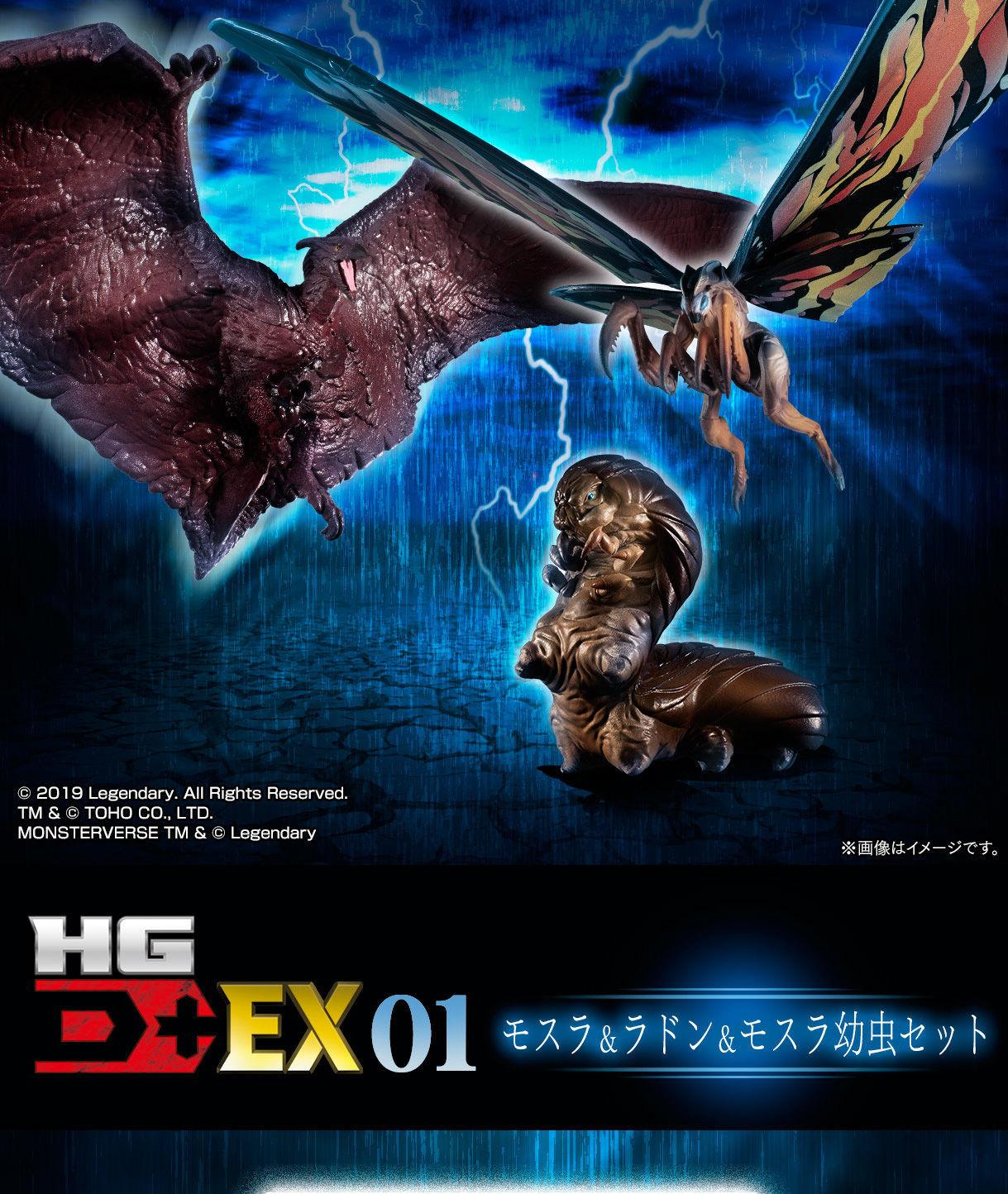 HG D_ EX01 モスラ&ラドン&モスラ幼虫セット01