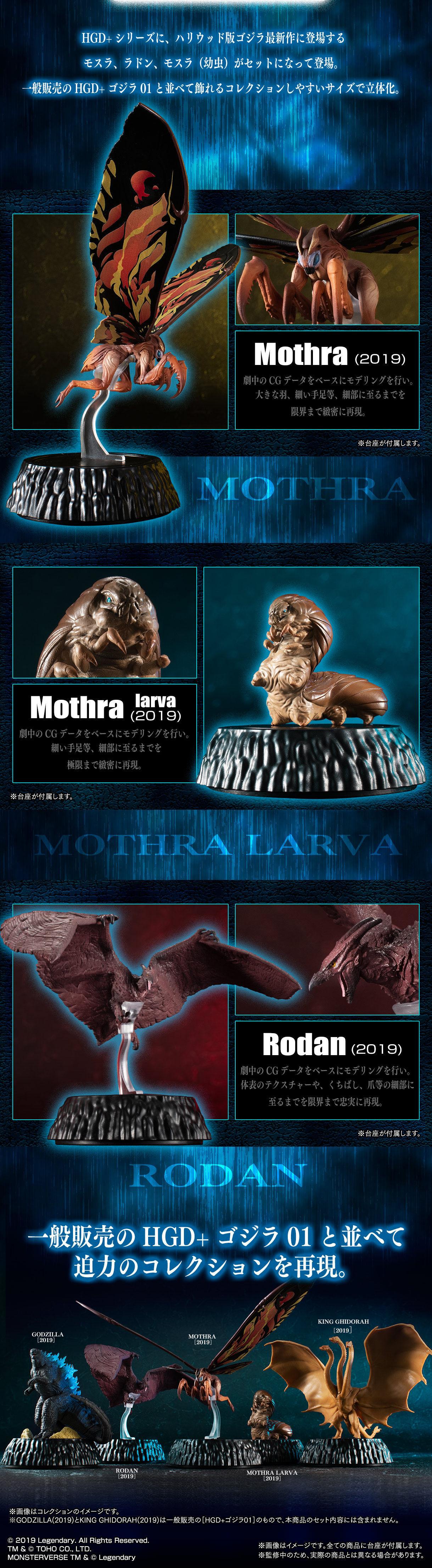 HG D_ EX01 モスラ&ラドン&モスラ幼虫セット02