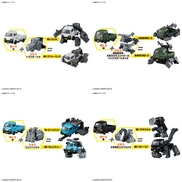 軽トラぶそう 4種各2個入りアソートFIGURE-04846701