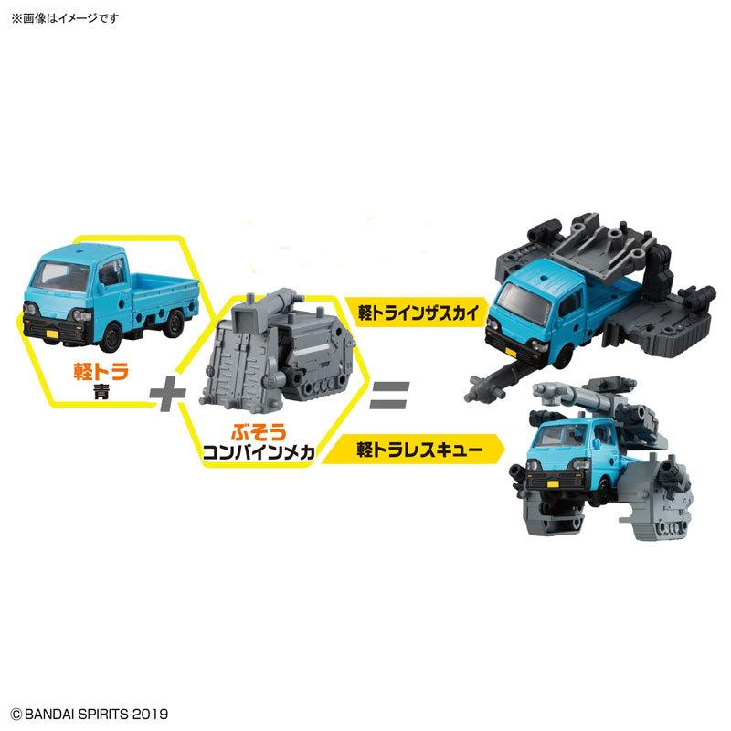 軽トラぶそう 4種各2個入りアソートFIGURE-04846708
