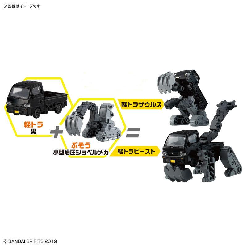 軽トラぶそう 4種各2個入りアソートFIGURE-04846711