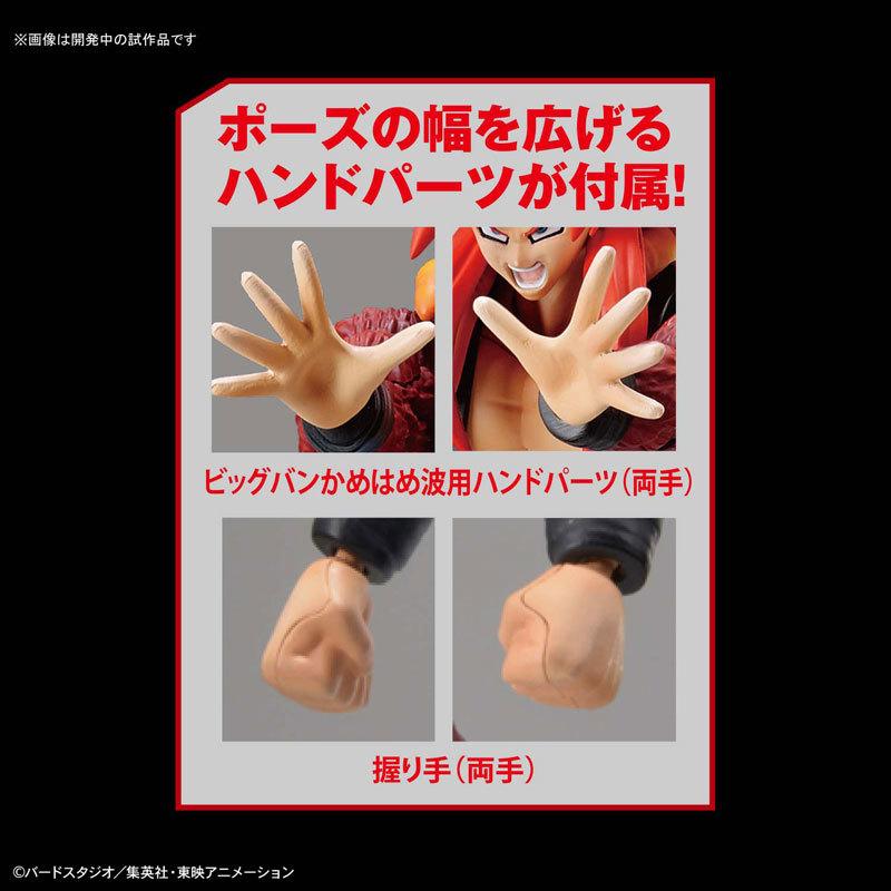 Figure-rise Standard 超サイヤ人4ゴジータ プラモデルFIGURE-050272_04
