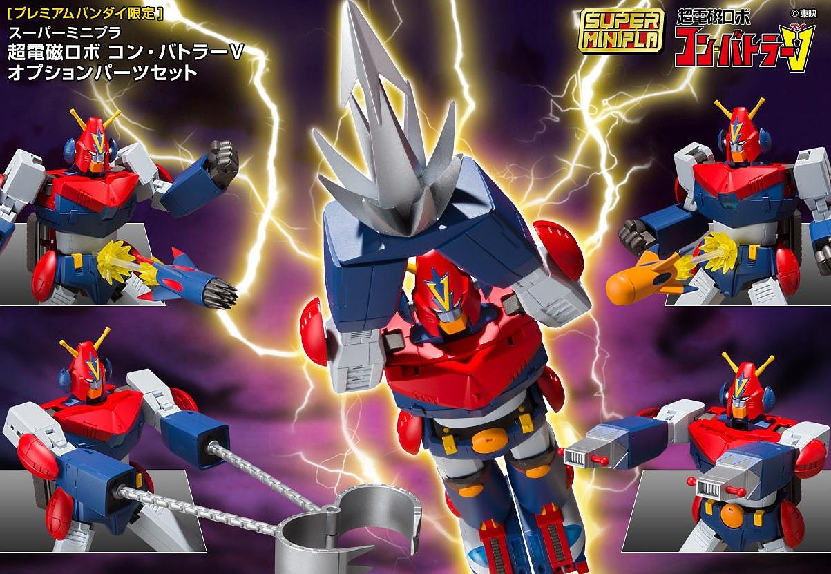 スーパーミニプラ 超電磁ロボ コン・バトラーV 4個入りBOXGOODS-00325112_09