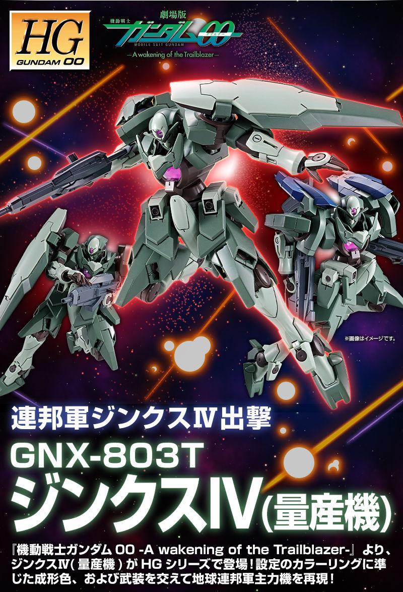 HG ジンクスIV(量産機01