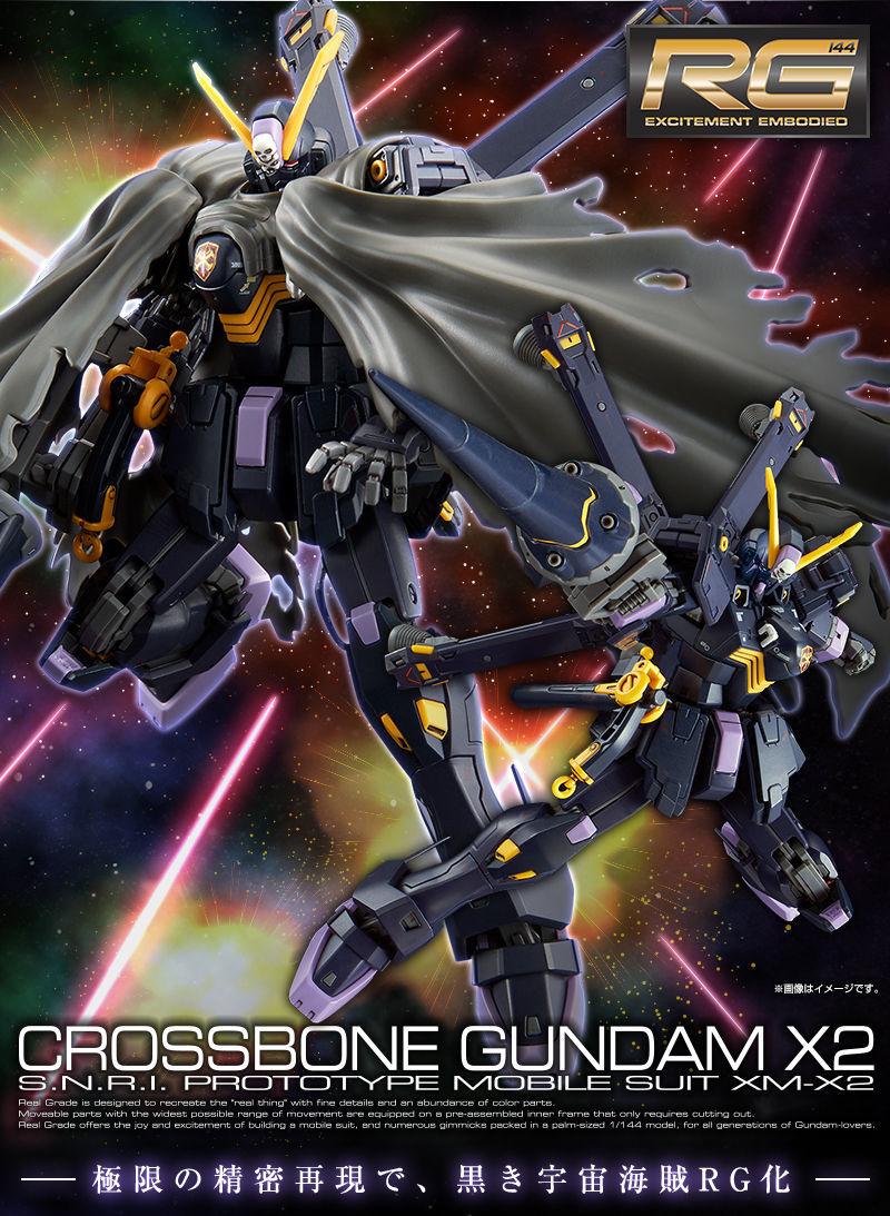 RGクロボンX2-1