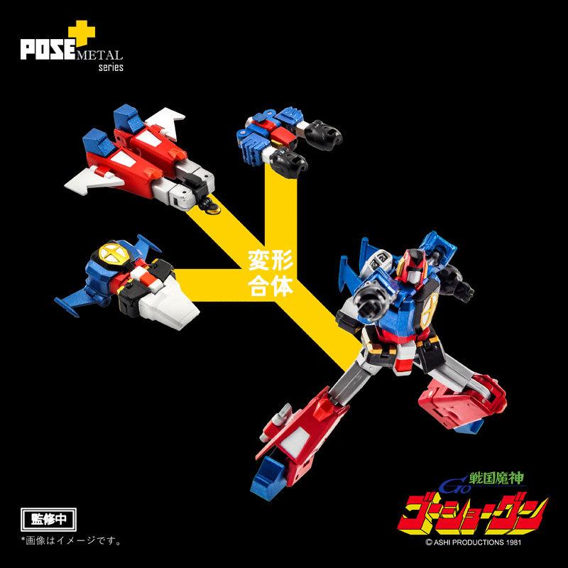 POSE_メタルシリーズ 戦国魔神ゴーショーグンFIGURE-050575_02