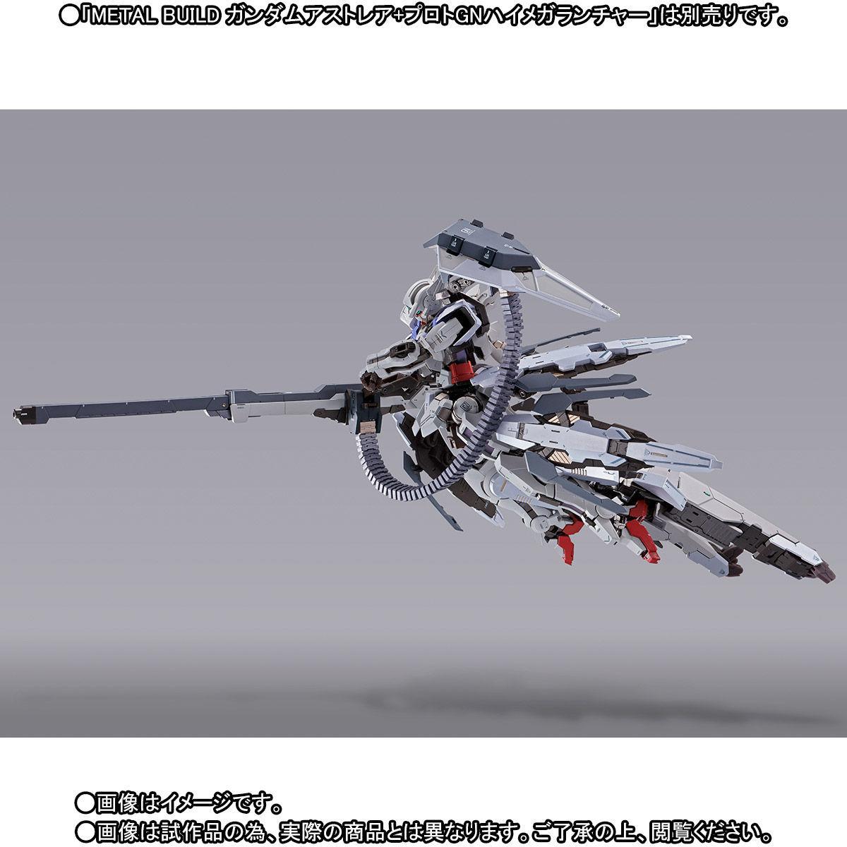 METAL BUILD ガンダムアストレア用高機動試験装備 予約07