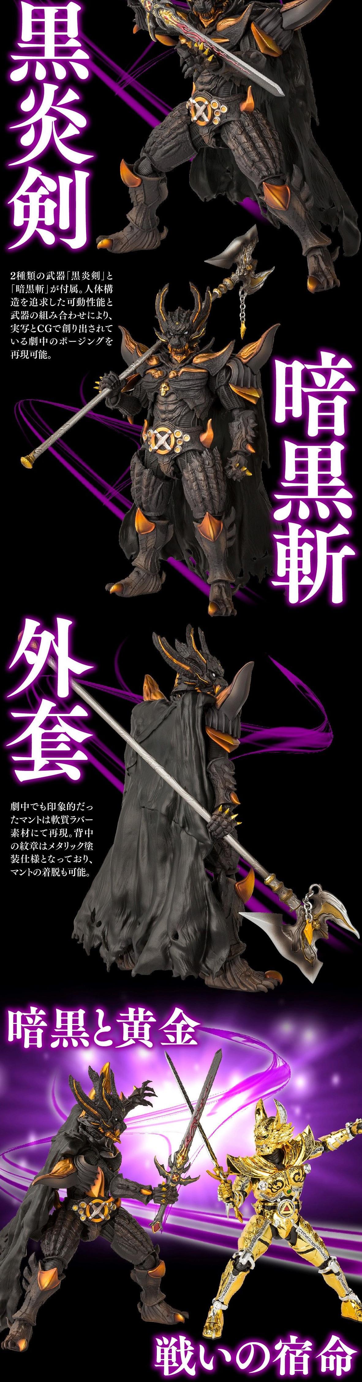 Figuarts(真骨彫製法) 暗黒騎士キバ予約3