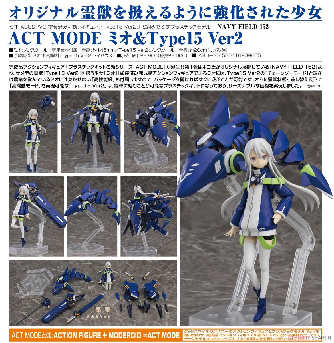 ACT MODE NAVY FIELD 152 ミオ&Type15 Ver2 可動フィギュア&プラモデルFIGURE-054078_11
