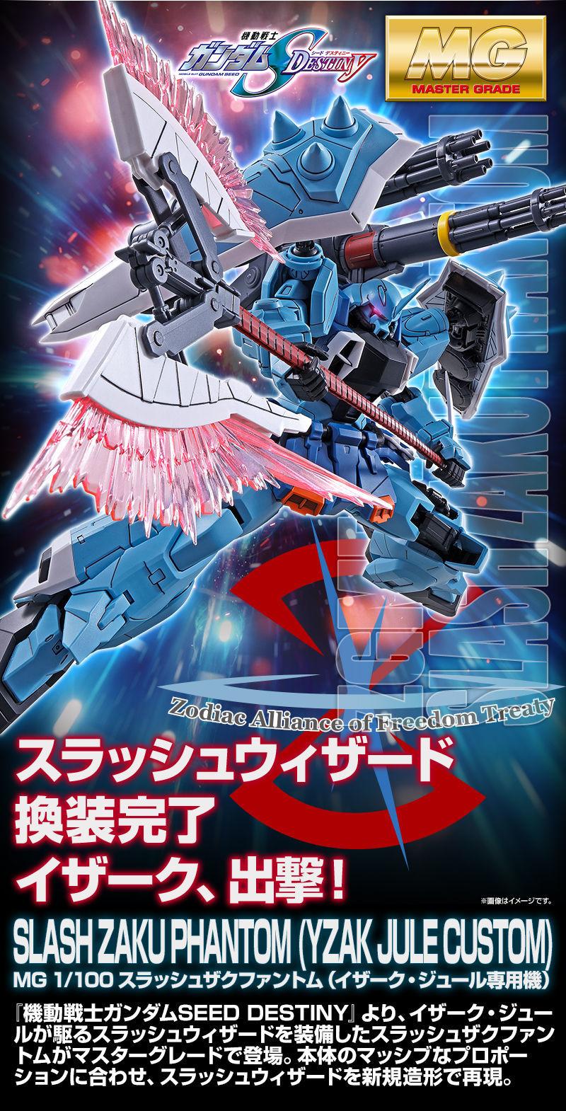 MG スラッシュザクファントム(イザーク・ジュール専用機)01