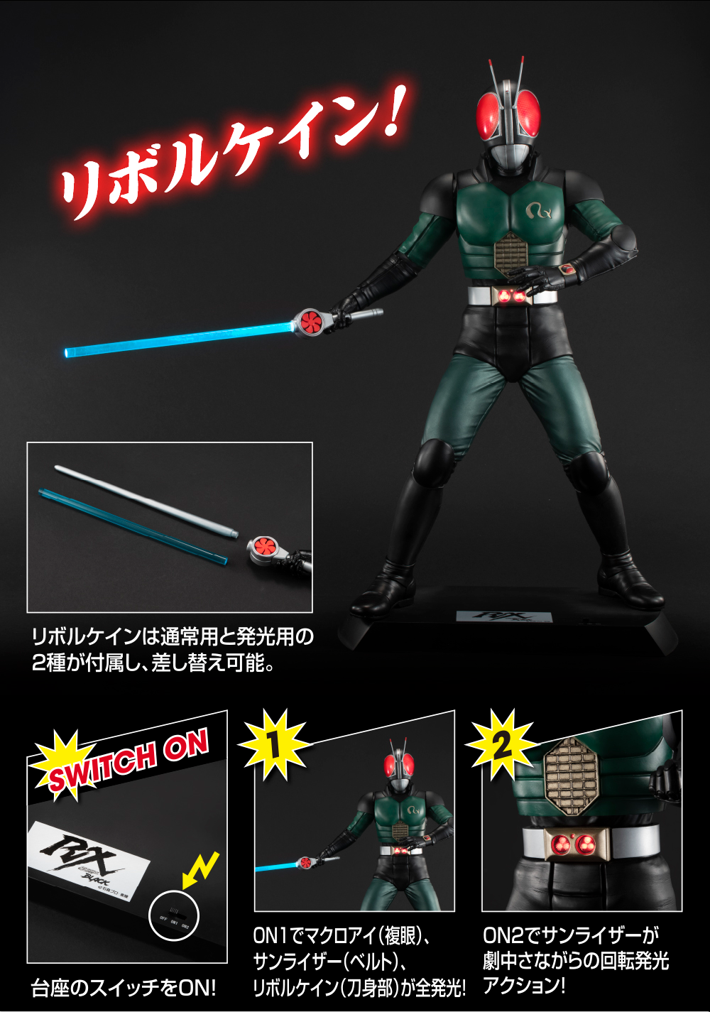 Ultimate Article 仮面ライダーBLACK RX03