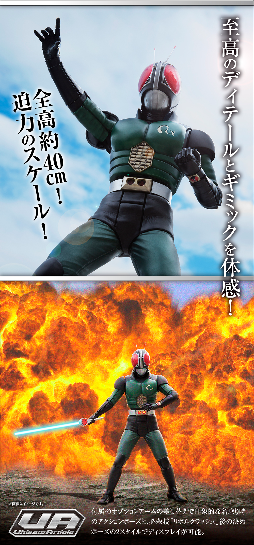 Ultimate Article 仮面ライダーBLACK RX05