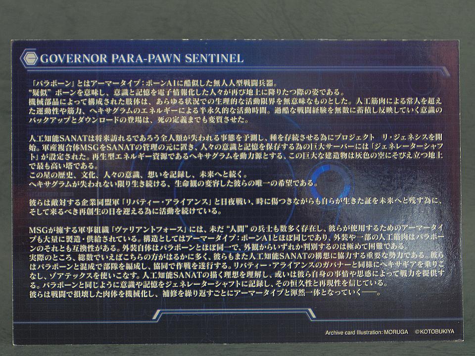 ヘキサギア ガバナー パラポーン・センチネル3