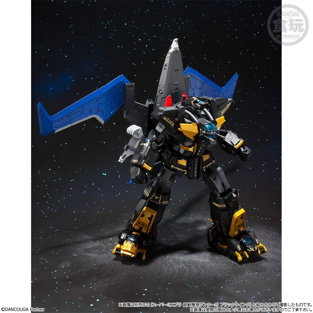 スーパーミニプラ 超獣機神ダンクーガ ブラックカラー10