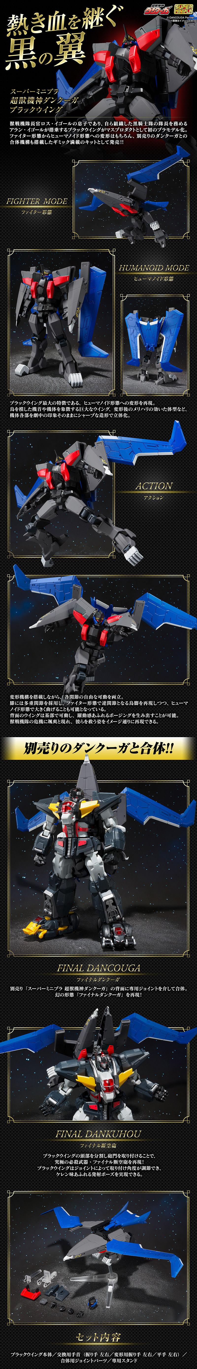 スーパーミニプラ 超獣機神ダンクーガ ブラックウイング02