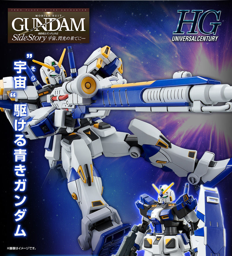 HG ガンダム4号機01