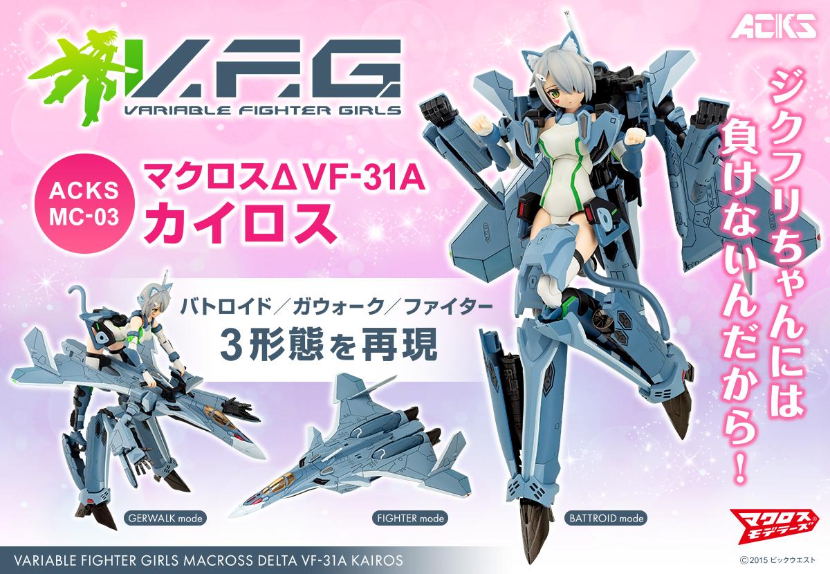 ACKS マクロスΔ VF-31A カイロス プラモデルFIGURE-041893_10
